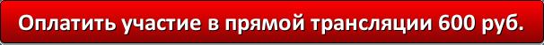 button_oplatit-uchastie-v-pryamoj-translyacii-600-rub