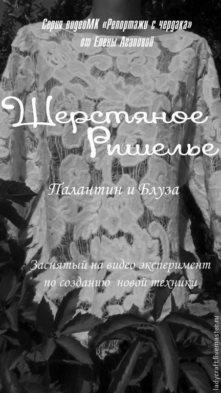 4d2571d26dcaaf68687ad0eb8c4v--materialy-dlya-tvorchestva-video-mk-sherstyanoe-rishele