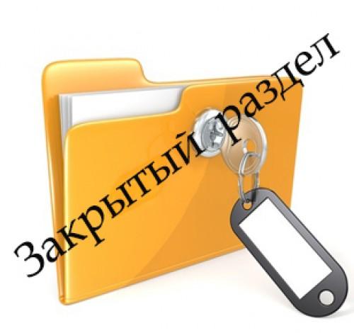 Доступ только зарегистрированным пользователям