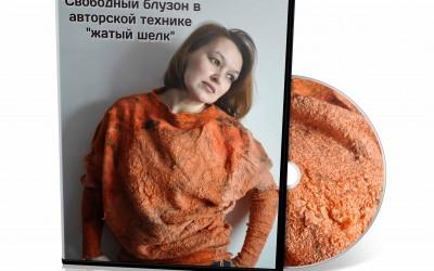 """Вышел видеокурс Ирины Садыковой """"Свободный блузон в авторской технике """"жатый шелк"""""""