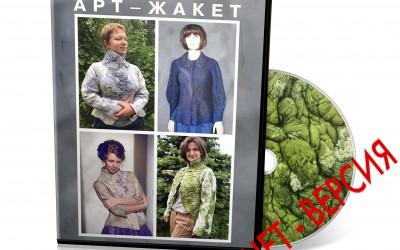 "Светлана Болюх ""Арт-жакет"" . Видео мастер-класс"