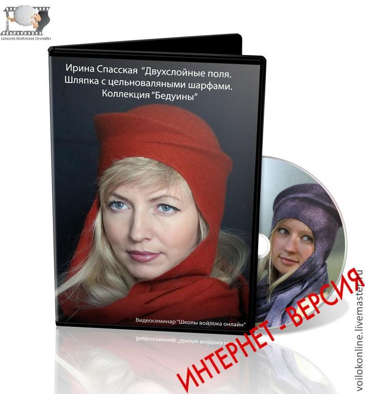 ca7f7110f4abd83668c2cab4faha--materialy-dlya-tvorchestva-internet-versiya-videoseminar