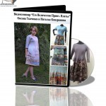 Видеосеминар «Платье с длинным рукавом и широкой юбкой с принтом» Оксана Ткаченко и Наталья Кондрашева
