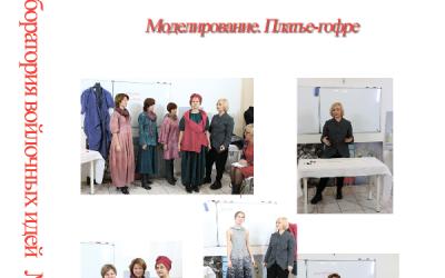 """Видеозапись Лаборатории №5. Алена Селезнева """"Платье гофре"""""""