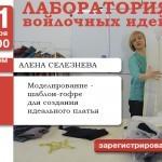 Лаборатория войлочных идей. Выпуск 5. Алена Селезнева.