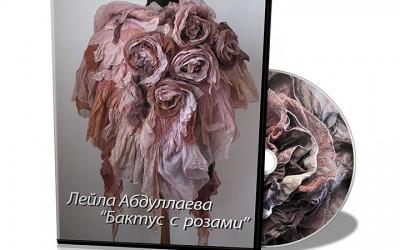 """Лейла Абдуллаева """"Роскошный бактус с розами"""""""