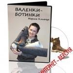 "Видео-курс Марины Климчук ""Валенки-ботинки"""