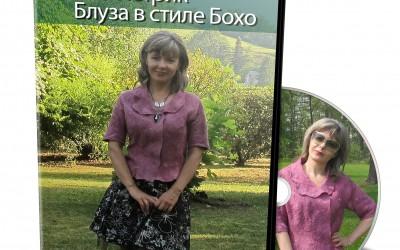 Видеокурс по валянию легкой блузы с асимметричным воротником от Яны Петрик