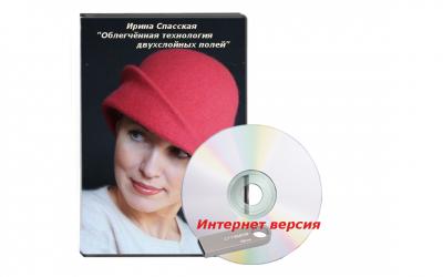 И.Спасская. Шляпки. Облегченная технология двухслойных полей