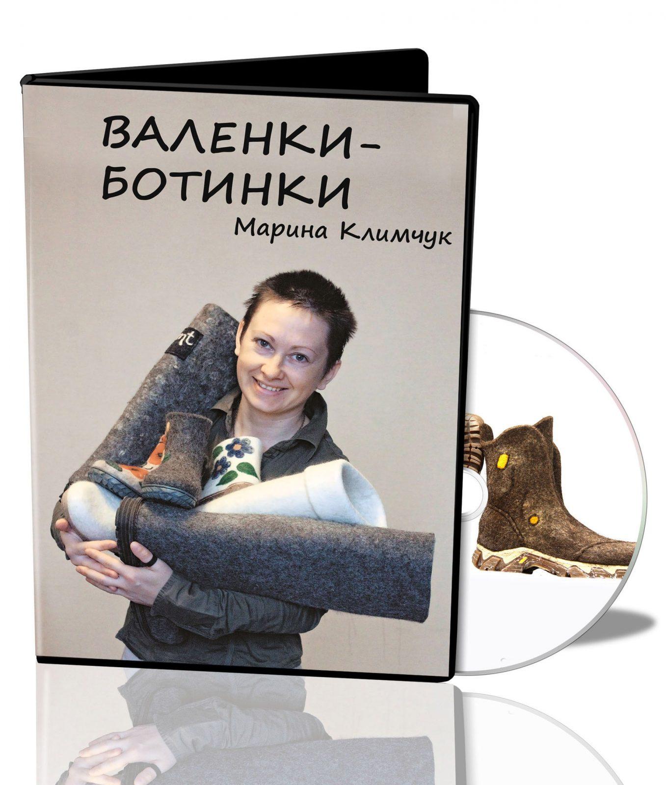 М.Климчук. Практический курс обучения сваливаемости разных сортов шерсти, укрепление - армирование валяной обуви с помощью марли