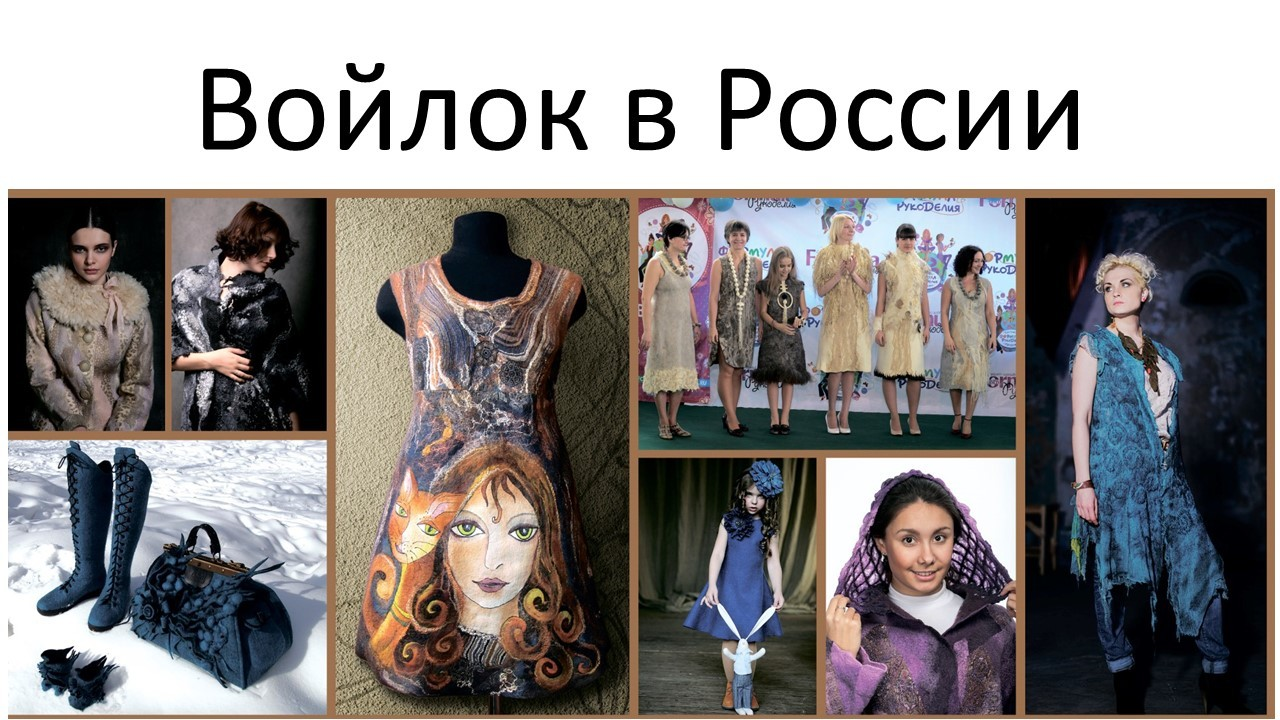 Фелтин в России