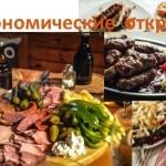 Жизнь как чудо! Хобби-тур в Сербию