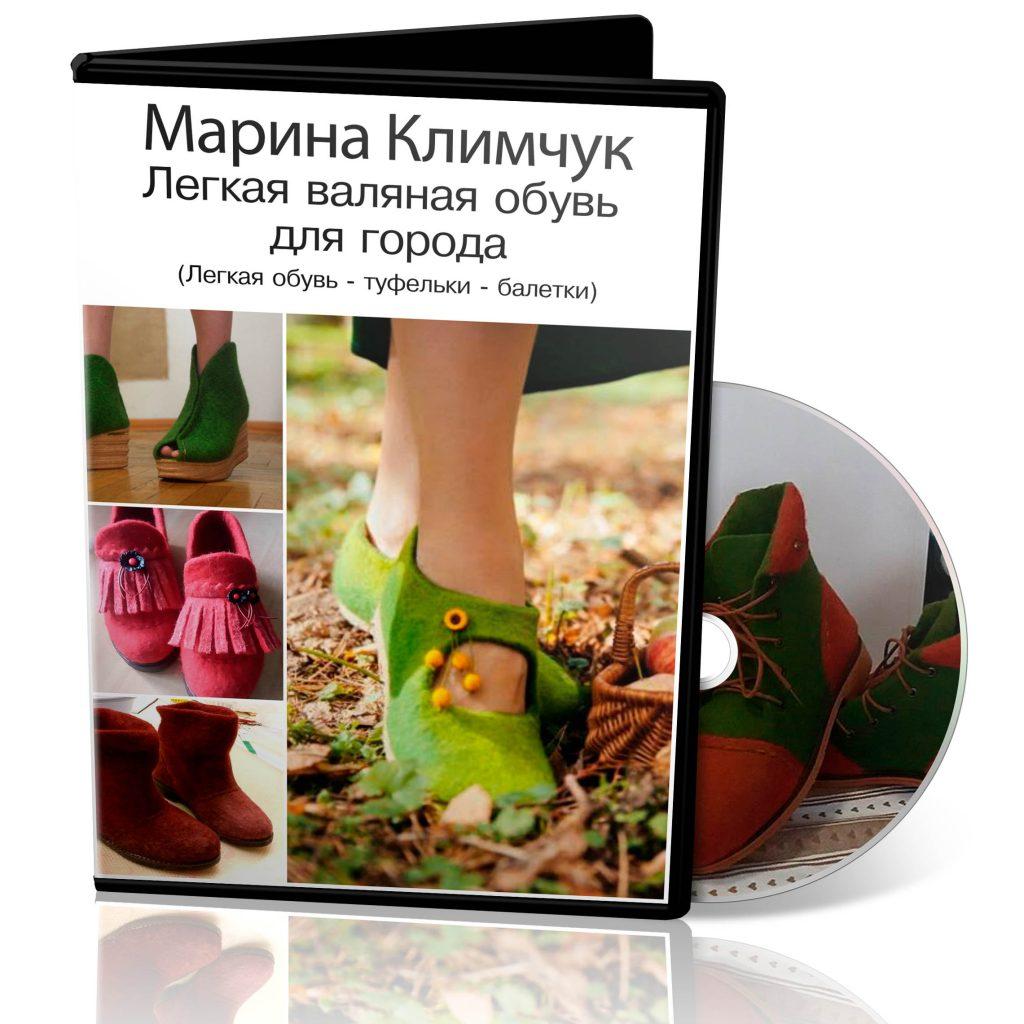 Видео-курс Марины Климчук «Легкая валяная обувь для города»