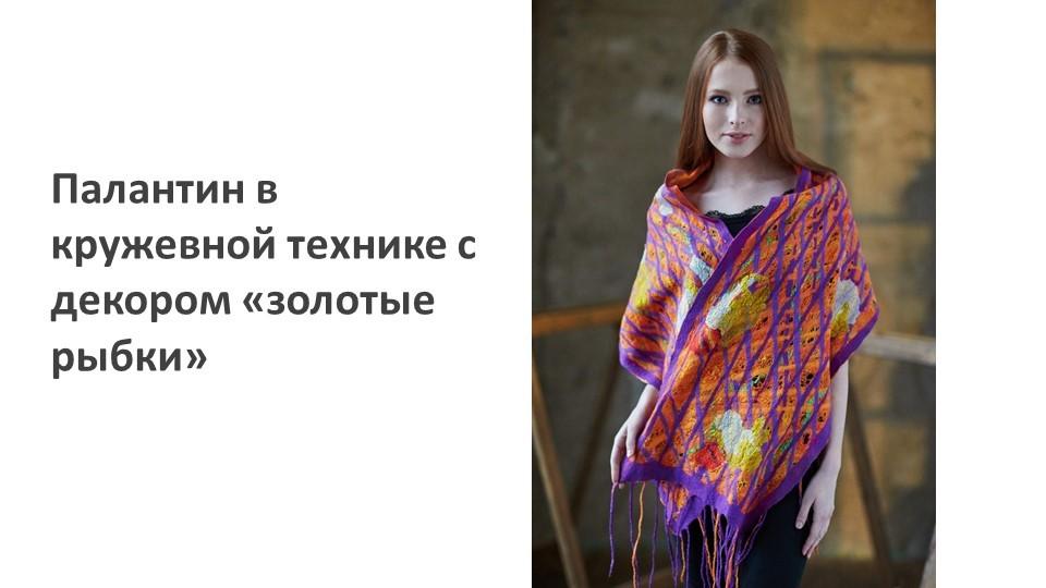 Катя Ветрова. Палантин