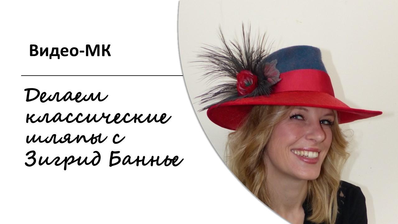 Классическая шляпа с Зигрид Баннье