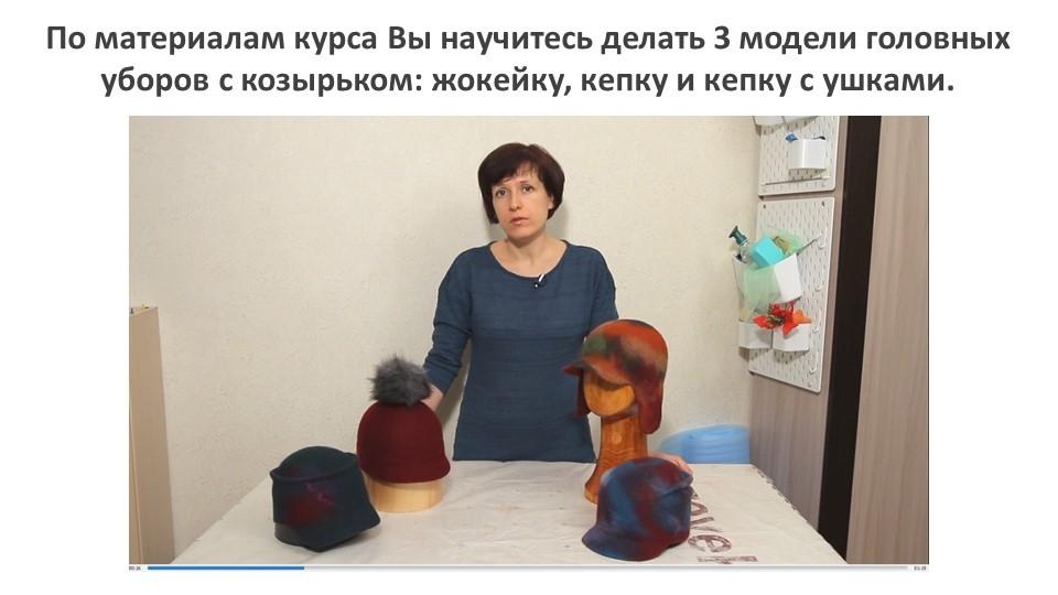 Катя Ветрова. Головные уборы с козырьком 3 в 1