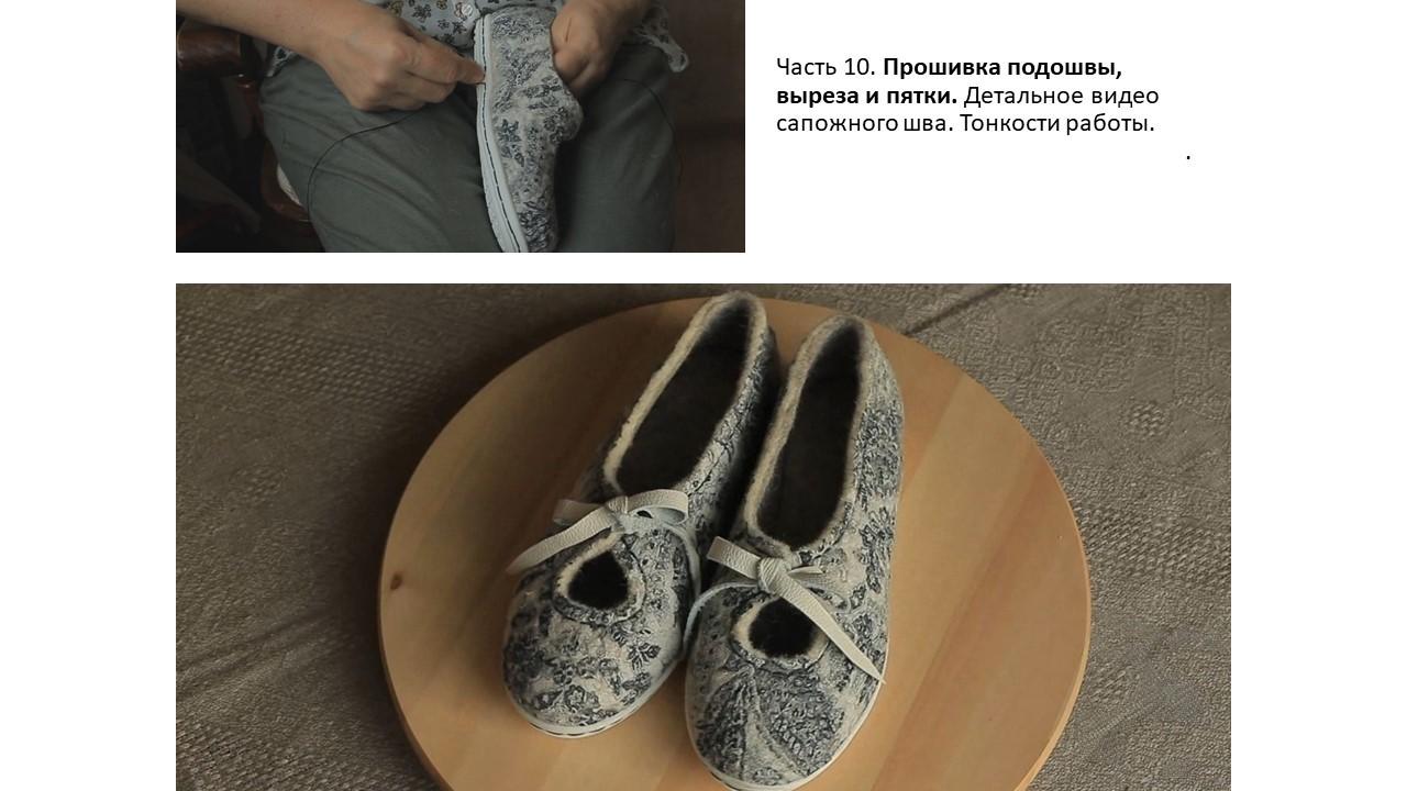 "Алла Халайжди Видео МК ""Летние туфли «Мери Джейн» в технике нуно-фелтинг"