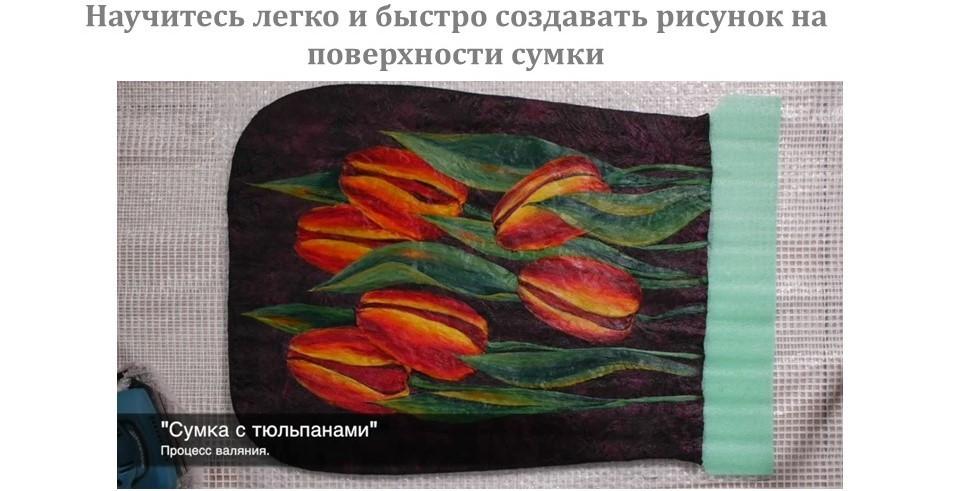 """Светлана Фомина """"Сумка с живописным декором """"Тюльпаны""""+ Палантин"""