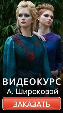 """А. Широкова """"ПРОРЕЗНОЙ ДЕКОР В ВАЛЯНИИ"""" видеозапись"""