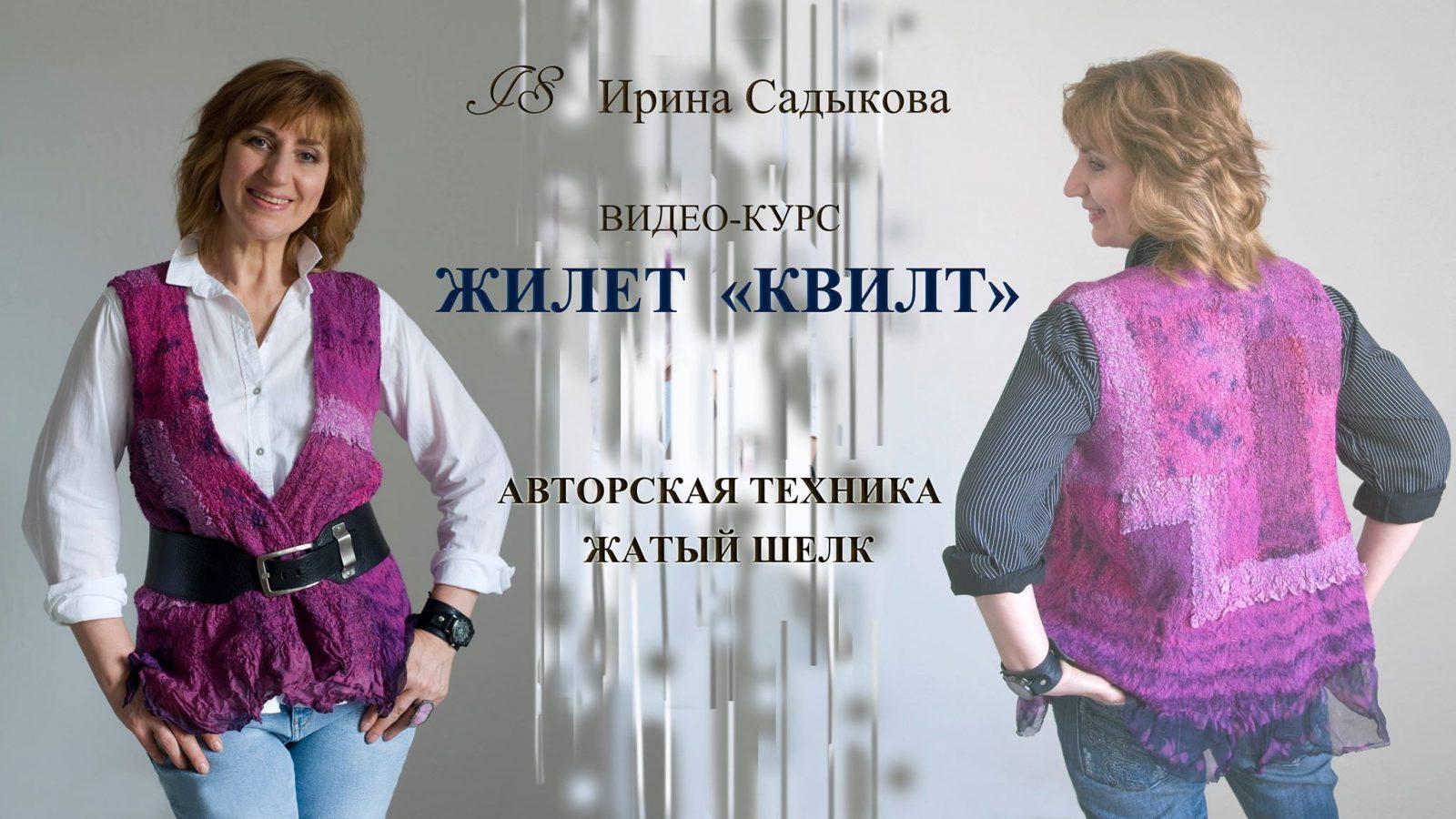 """И.Садыкова. Жилет """"Квилт"""" в технике жатый шелк"""