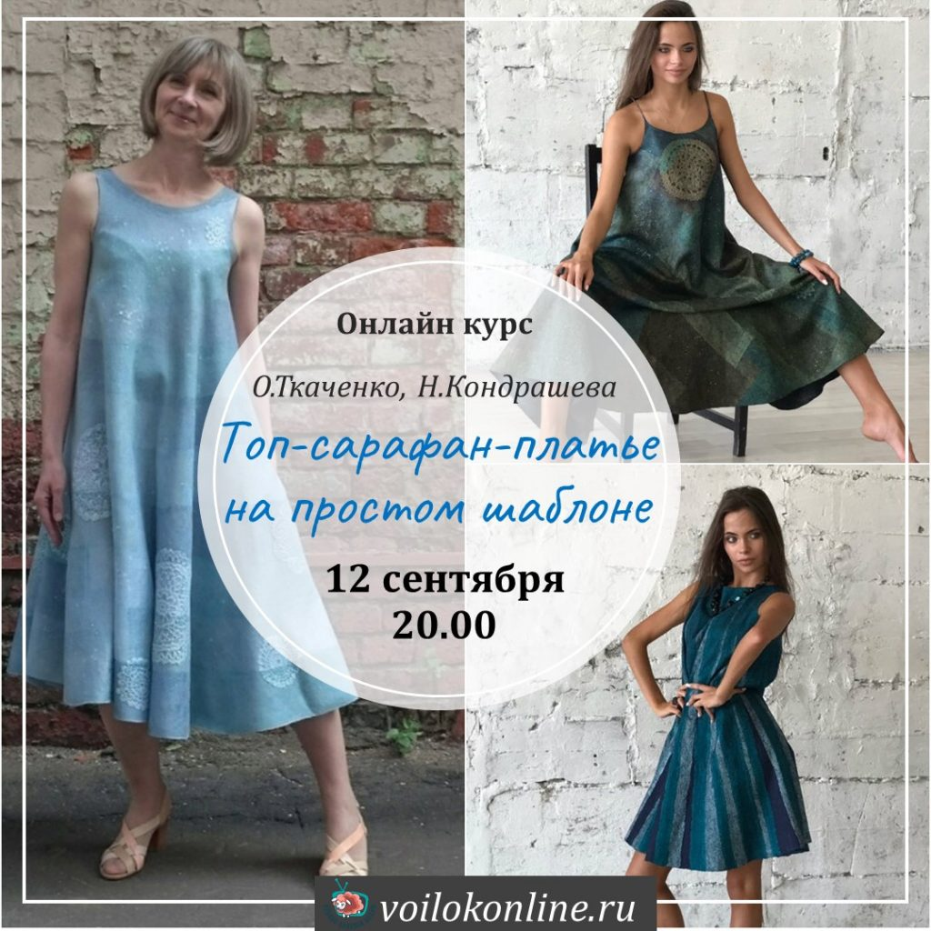 "Онлайн курс О.Ткаченко и Н.Кондрашевой ""Топ-сарафан-платье"""