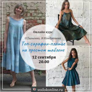 Юбка с оборками. Вебинар О. Ткаченко и Н.Кондрашевой 5 июня