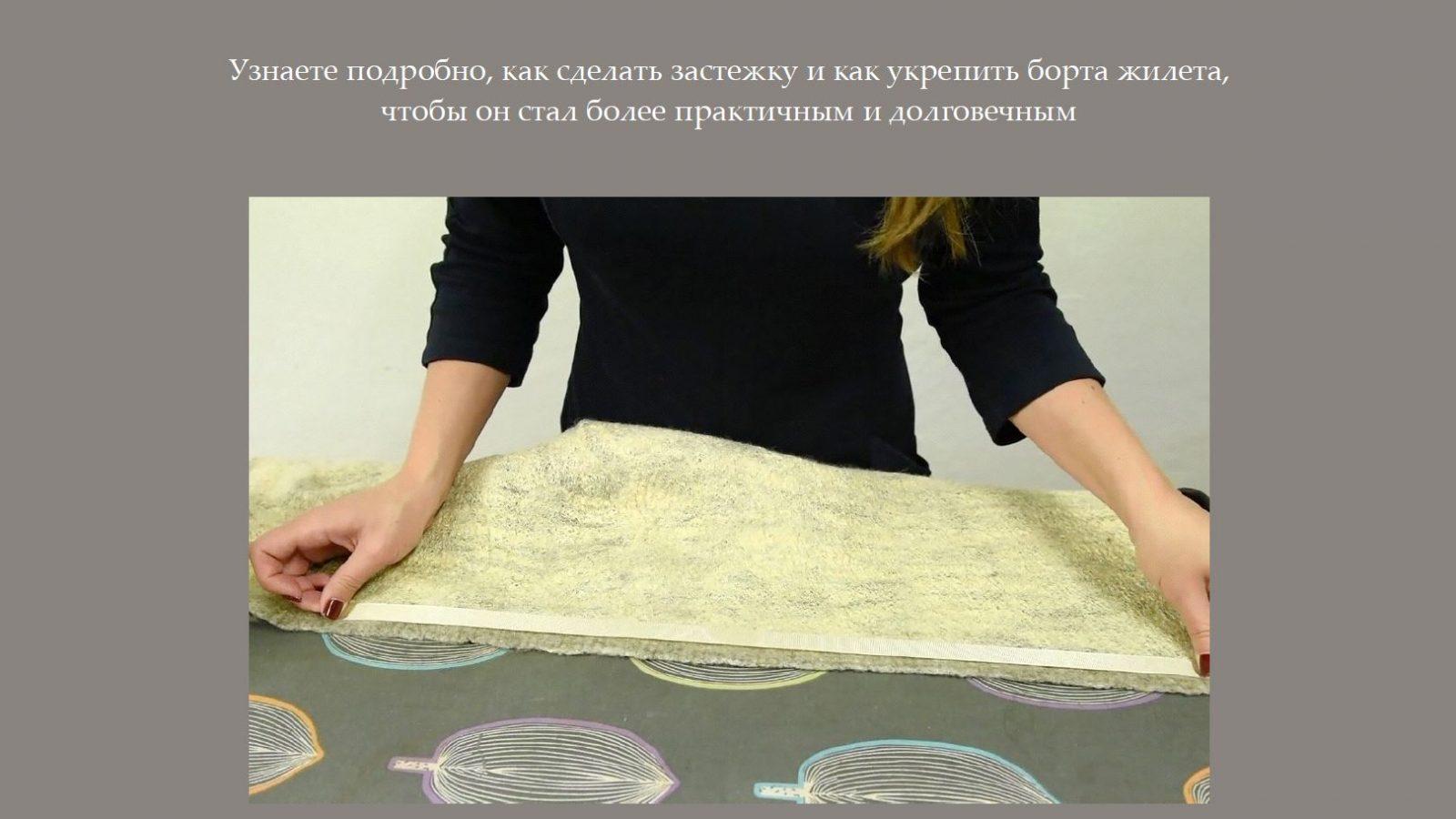 "К.Коршун ""Фактурный жилет с флисом"""