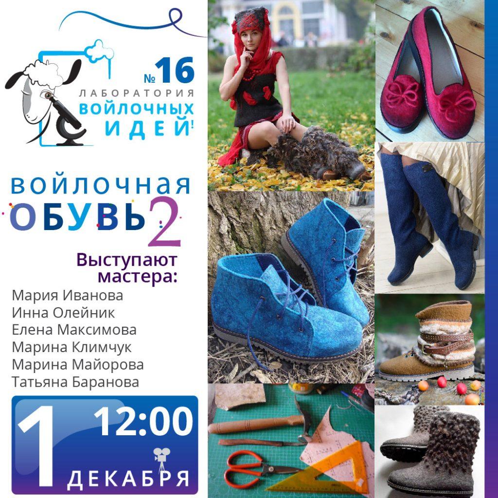 Лаборатория Обувь-2