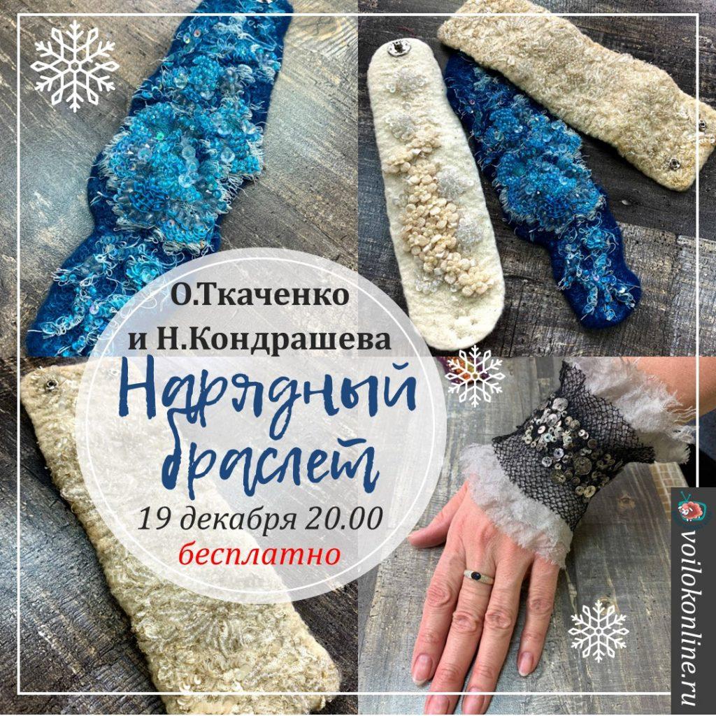 Нарядные новогодние аксессуары от О. Ткаченко и Н. Кондрашевой