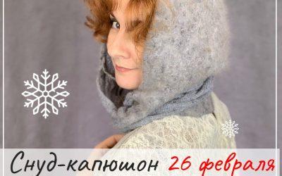 Капюшон-снуд. Видеозапись вебинара Елены Найденовой