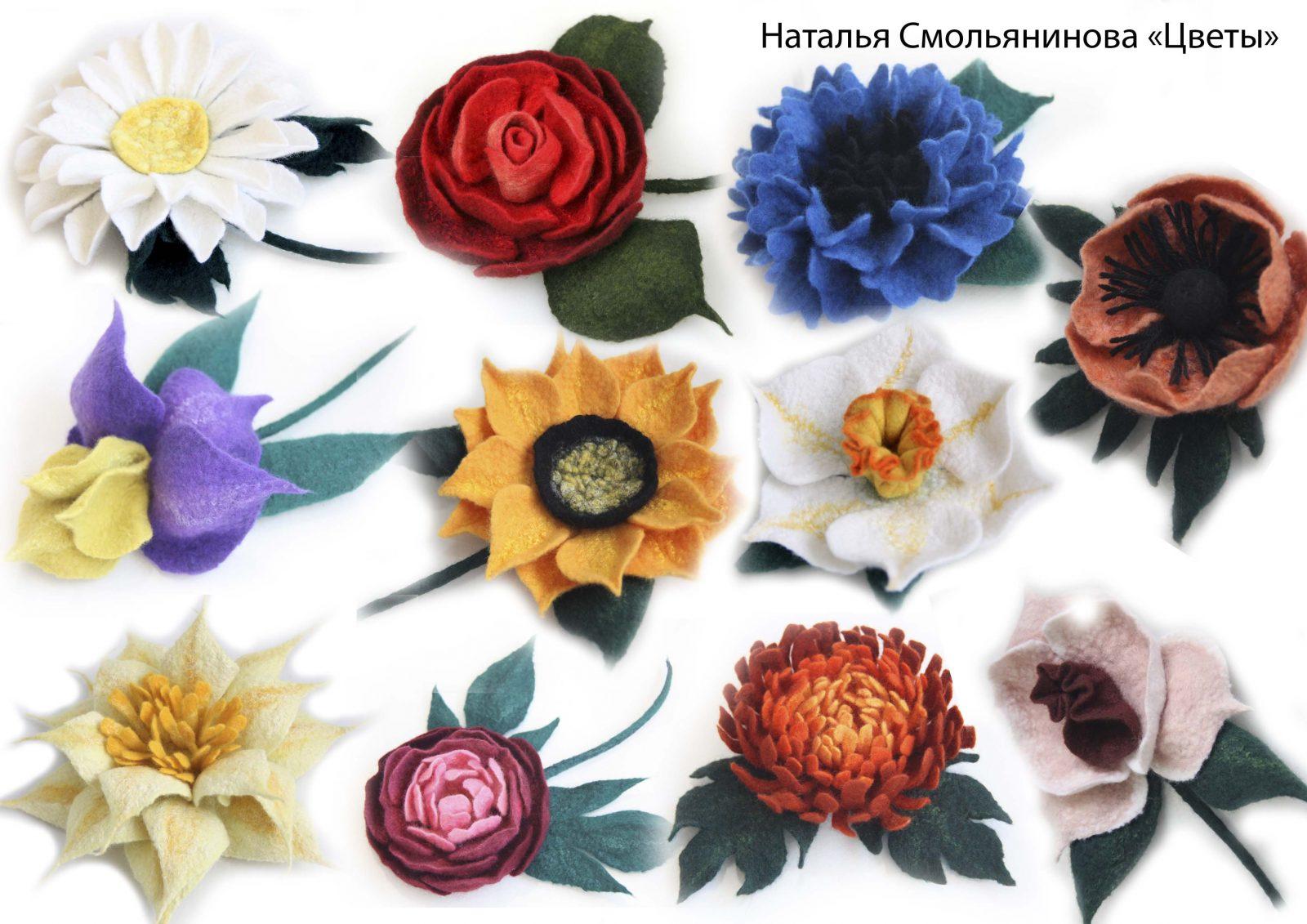 """Н.Смольянинова """"Цветы. 10 в 1"""""""