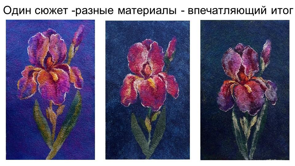 С.Фомина. Шелковая живопись для войлока