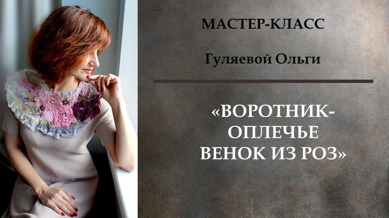 """Ольга Гуляева """"Воротник-оплечье """"Венок из роз"""""""