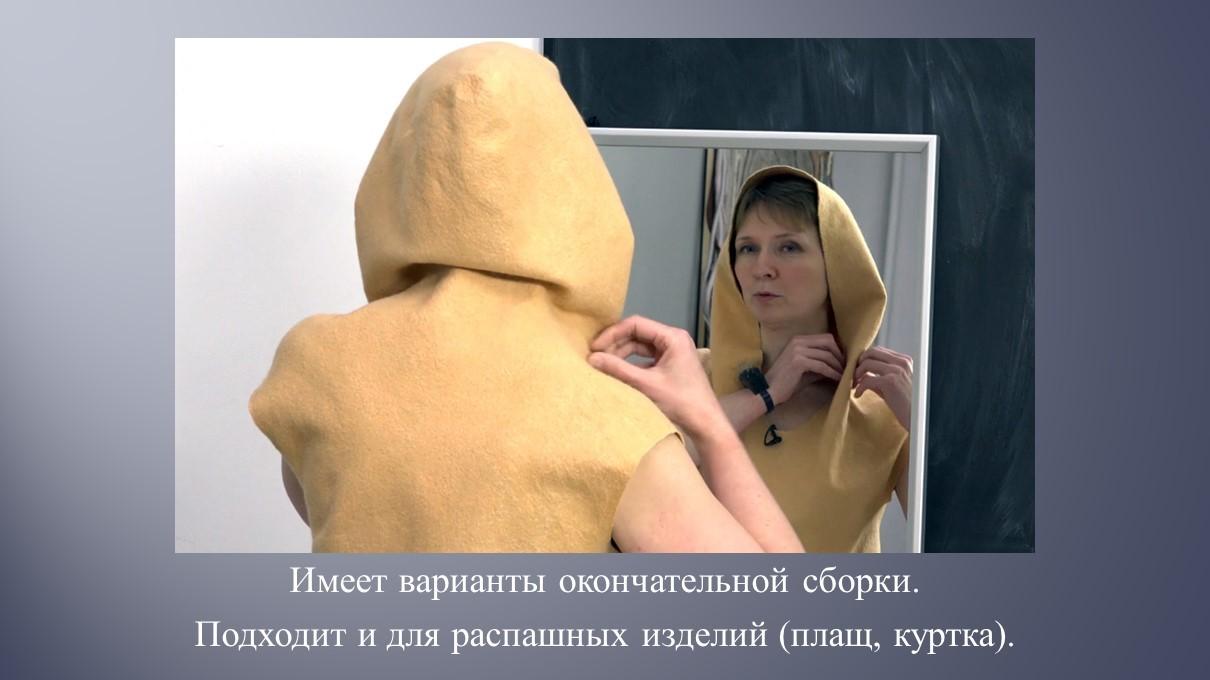 """М.Гладченко """"Моделирование лифа"""""""