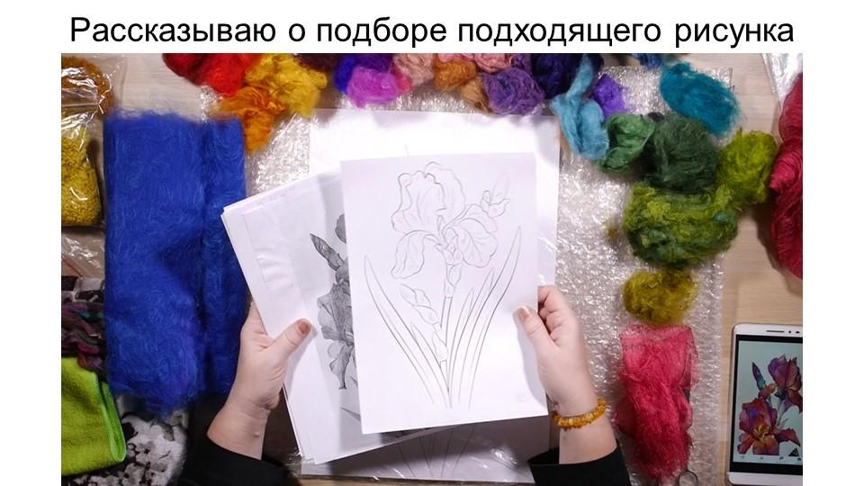 """Светлана Фомина """"Шелковая живопись для войлока"""""""