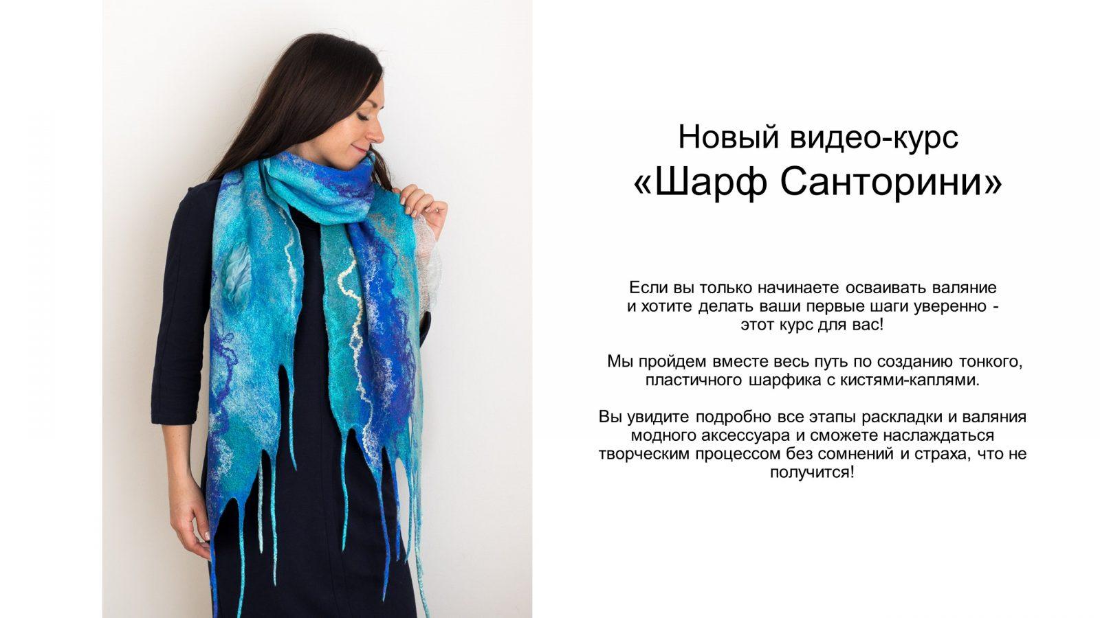 "Катерина Коршун. Шарф ""Санторини"""