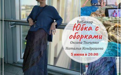 Юбка с оборками. Вебинар О. Ткаченко и Н.Кондрашевой