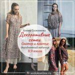 А.Селезнева. Декоративные сетки на примере платья и свитера