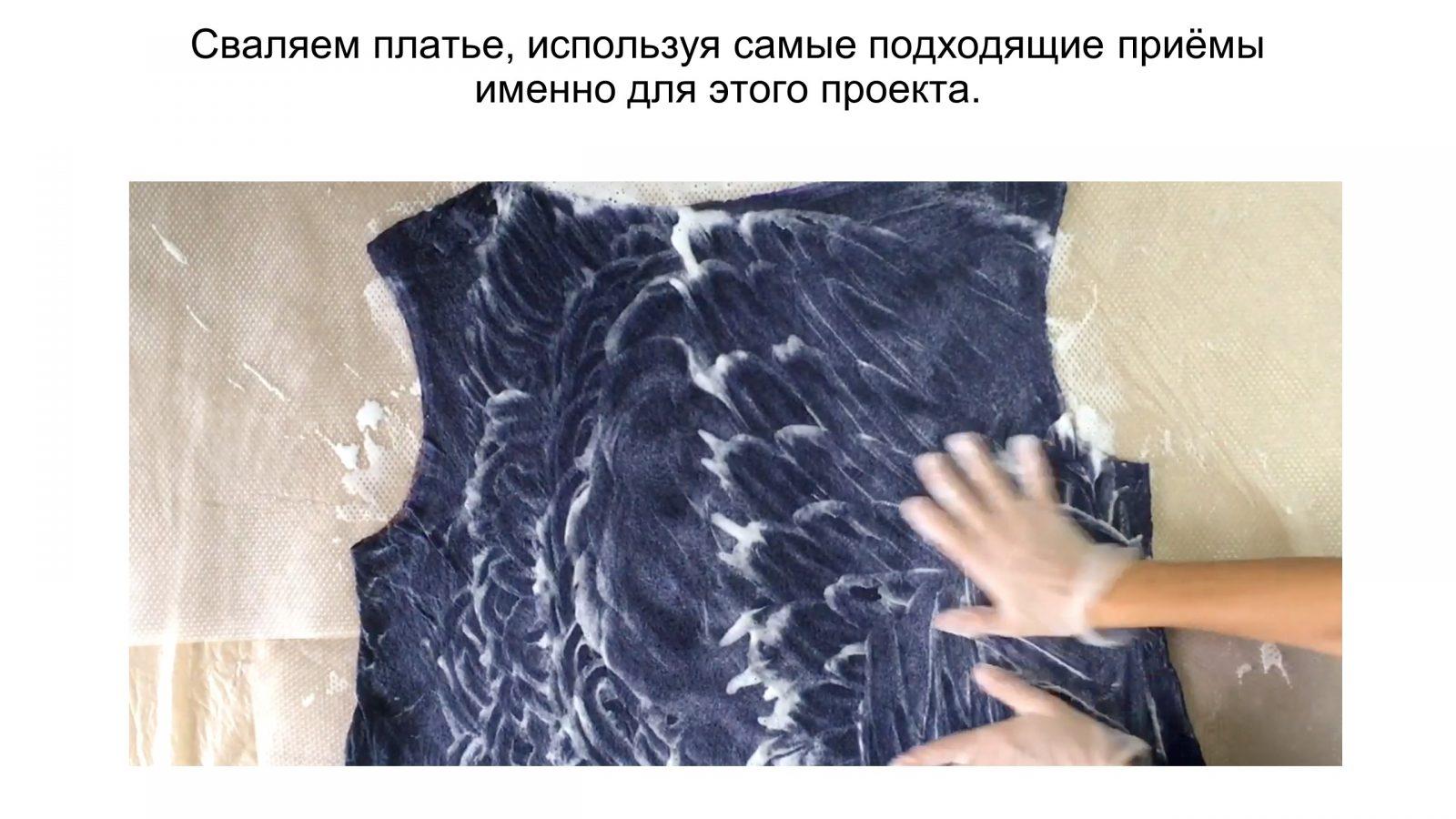 """Алла Малахова. Платье """"City Style"""""""
