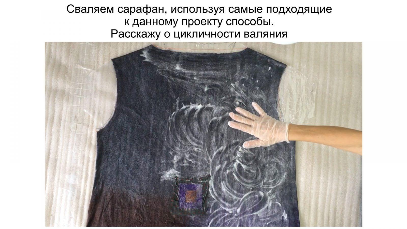 """Алла Малахова. Сарафан """"Шелковые окна"""""""