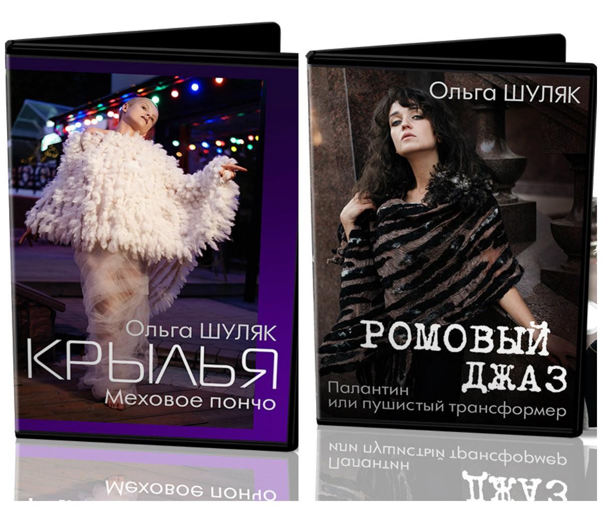 Комплект курсов О.Шуляк
