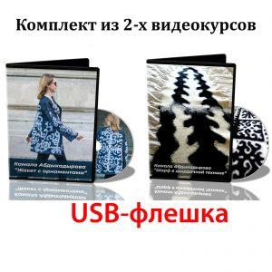 Комплект курсов К.Абдыкадыровой