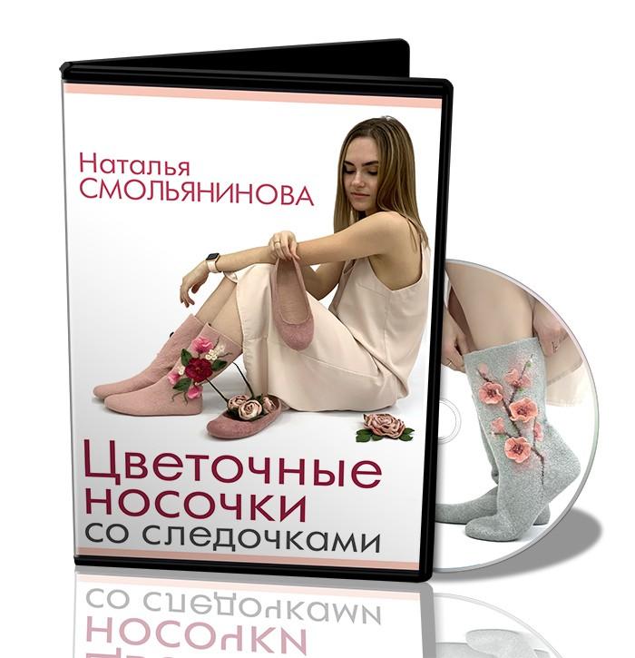 Н.Смольянинова. Цветочные носочки со следочками
