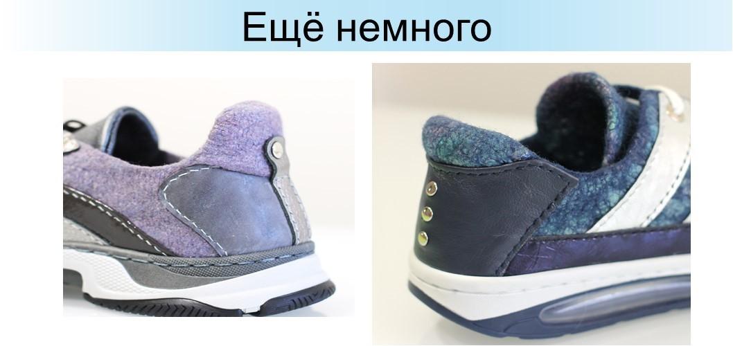 М.Иванова. Стильная спортивная обувь из войлока