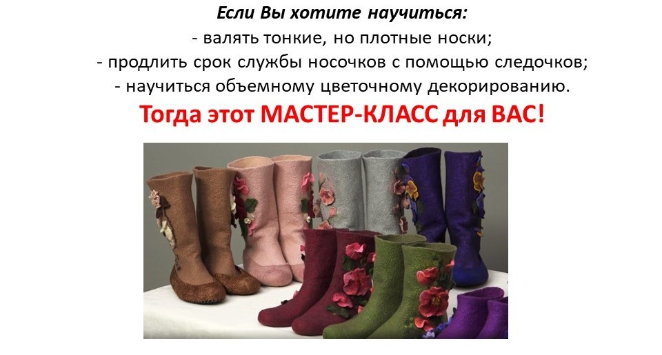 Н. Смольянинова. Цветочные носочки со следочками