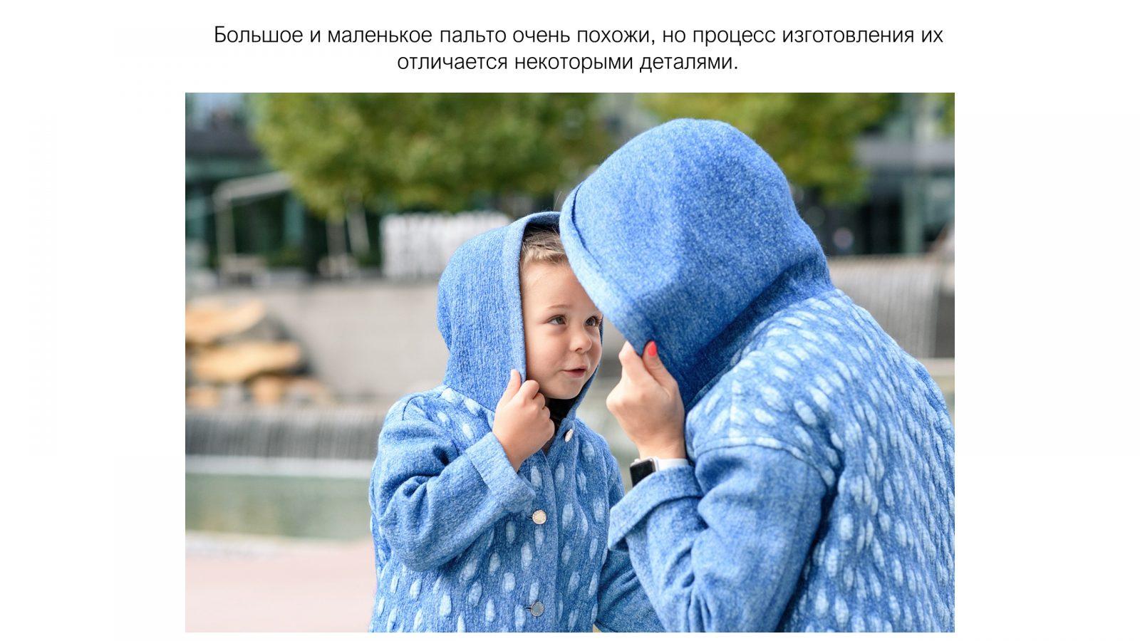 КАТЕРИНА КОРШУН. ПАЛЬТО ДОЧКИ-МАТЕРИ
