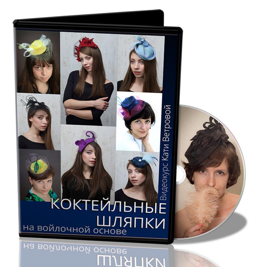 К.Ветрова «Коктейльные шляпки на войлочной основе»