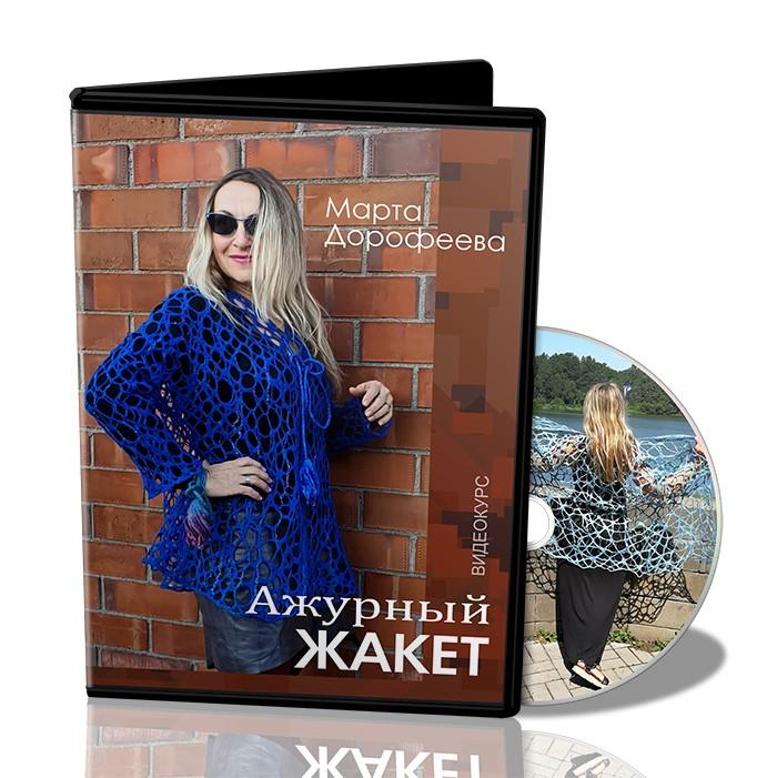 Марта Дорофеева. Ажурный  жакет