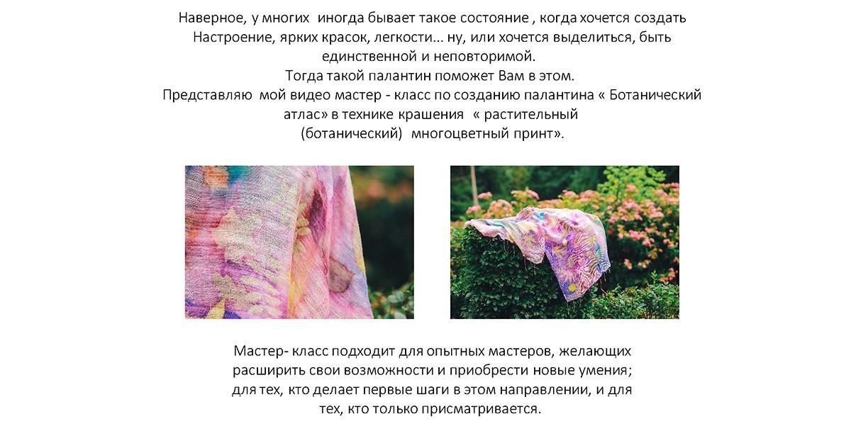 """М.Журавлева. Палантин """"Ботанический атлас"""""""