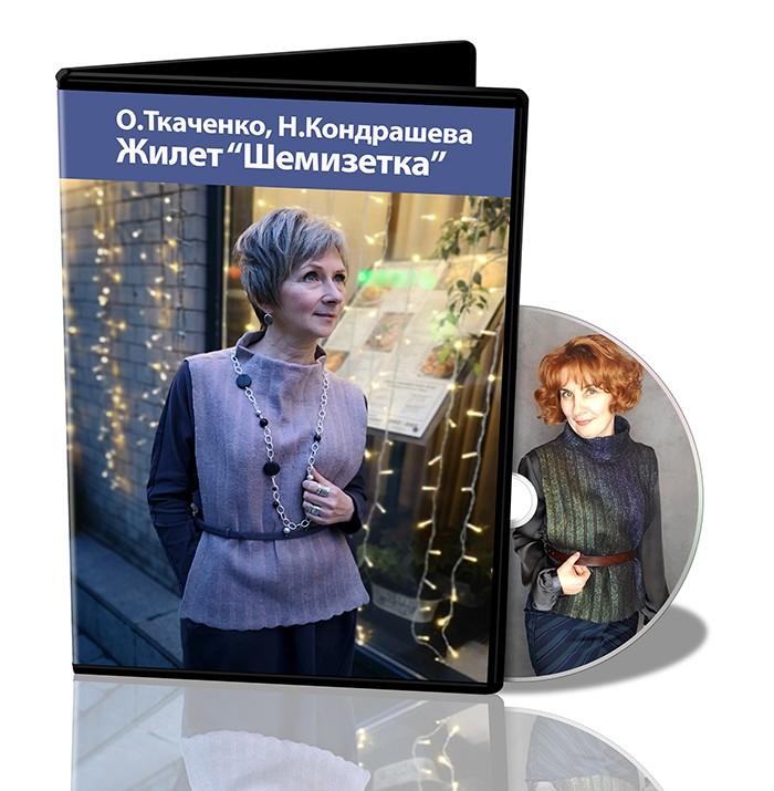 "О.Ткаченко, Н.Кондрашева ""Жилет-шемизетка"""
